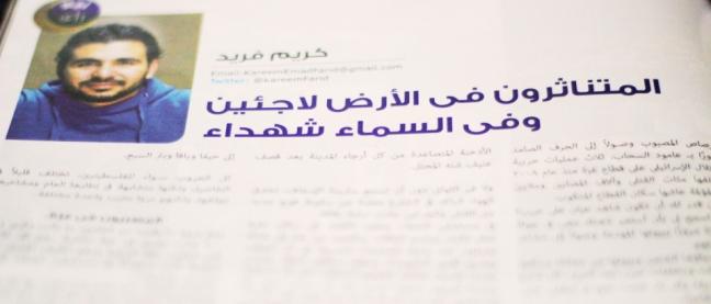 كريم فريد المتناثرن في الأرض لاجئين وفي السماء شهداء مجلة 7 أيام